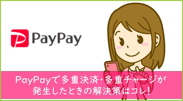 できない 認証 ペイペイ 指紋 PayPayでヤフーカードでチャージ出来ない!本人認証方法とできない場合の対処法を徹底解説