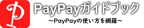 PayPay(ペイペイ)ガイドブック