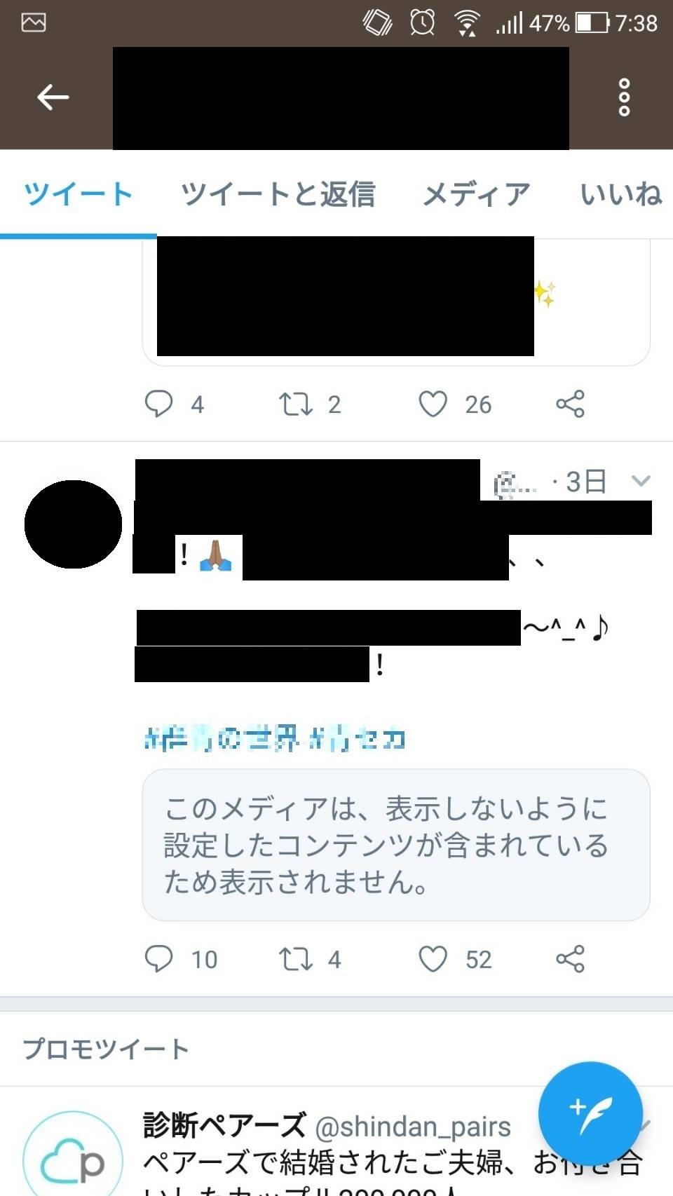 基準 twitter センシティブ Twitter Shadow