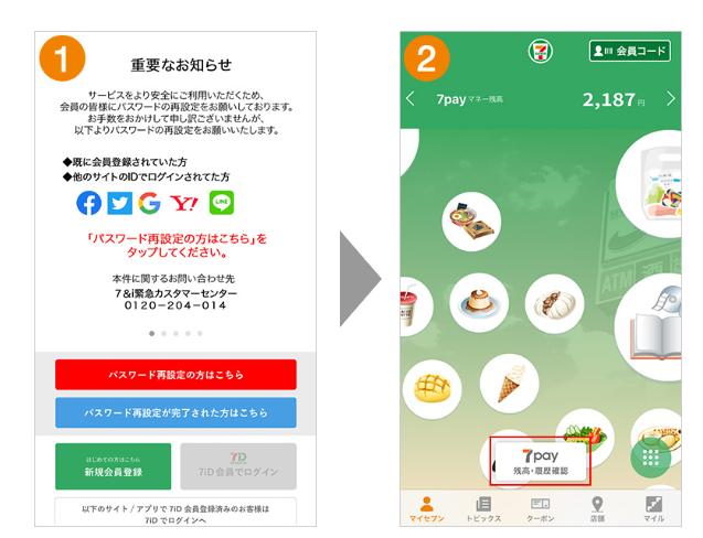 セブン ペイ アプリ