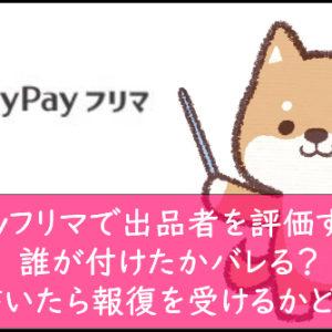 PayPayフリマで出品者を評価する方法!誰が付けたかバレる?悪く書いたら報復を受けるかどうかも