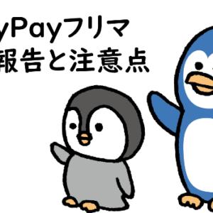 PayPayフリマで違反商品を通報する方法!複数アカウントで通報すれば停止できる?