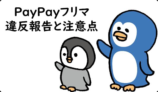 PayPayフリマ 違反報告