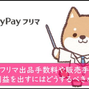PayPayフリマ出品手数料や販売手数料は?利益を出すにはどうするべきか